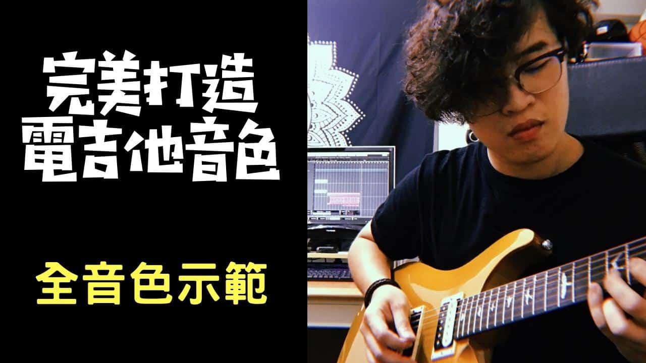 完美打造電吉他音色